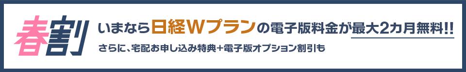 いまなら日経電子版が最大2カ月無料!お得な「日経電子版 春割」キャンペーン実施中。5/16まで受付中