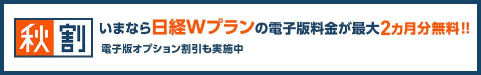 日経電子版 秋割実施中! 10/10まで 詳しくはこちら