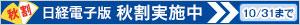 日経電子版 秋割実施中!10/31まで