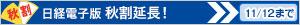 日経電子版 秋割延長実施中!11/12まで
