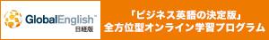 GlobalEnglish 日経版
