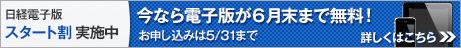 日経電子版スタート割実施中 今なら電子版が6月末まで無料! お申し込みは5/31まで