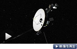 NASA、米探査機ボイジャー1号が太陽系を出たことを確認したと発表(12日)