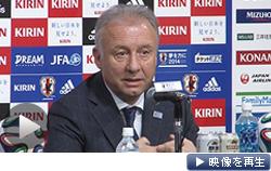 サッカーW杯日本代表に本田や大久保ら23人。ザッケローニ監督が発表した(12日、東京都港区)