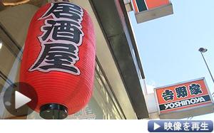 吉野家が始めたちょい飲み店「吉呑み」。東京に3店あり、連日満員状態だという