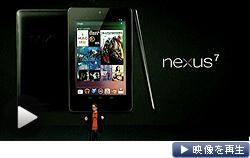 「ネクサス7」はコンテンツ配信サービス「グーグル・プレー」との組み合わせを想定