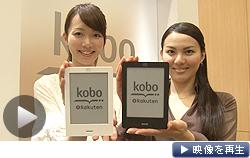 楽天は電子書籍端末「コボタッチ」を19日に発売すると発表した