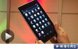米グーグルのタブレット端末「ネクサス7」の画面の大きさは7インチ、重さは340グラム