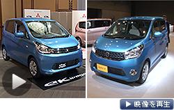 日産と三菱自、共同開発の新型軽自動車「デイズ」「eKワゴン」を発売