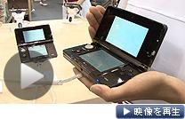 任天堂は昨年9月に「ニンテンドー3DS」を発表した