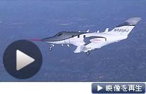初飛行に成功したホンダの小型航空機「ホンダジェット」量産型1号機
