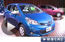 トヨタが「ヴィッツ」を全面改良。燃費はガソリン1リットルあたり26.5キロ