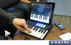 タブレットに接続して音を奏でる鍵盤。ベンチャー企業のミセルが開発