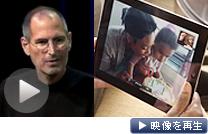 「2011年は『iPad2』の年になる」発表会でジョブズCEOは宣言した(2日)