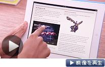 iPadを使った電子教科書では指先で写真や動画、音声を自在に操作できる