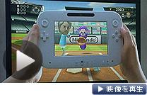 任天堂の新型ゲーム機「Wii U」はタッチパネル画面を搭載する