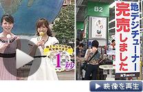 テレビのアナログ放送が24日正午に終了、家電量販店は午後も人でにぎわった