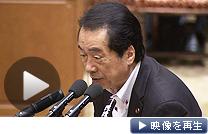 「2法案が成立したときは私の言葉を実行に移したい」菅首相が退陣意向を明言