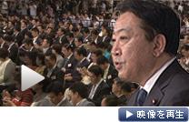 候補者の表情、決選投票、新代表の就任会見…民主代表選のハイライトを映像で