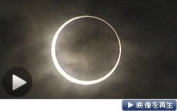 東京・大手町で観測された金環日食の映像(21日午前)