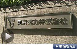 東京電力を実質国有化、原子力損害賠償支援機構が1兆円注入(テレビ東京)