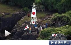 沖縄県・尖閣諸島の魚釣島に日本人10人は船から泳いで上陸した(19日)