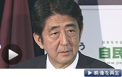自民党の安倍総裁は田中法相の辞任を要求する考えを示した(テレビ東京)