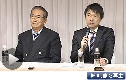 「官僚主導を打破」。日本維新の会が衆院選の政権公約発表