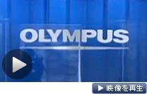 オリンパス、損失計上先送り(テレビ東京)