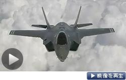 次期主力戦闘機F35について、政府は日本企業の部品製造を容認(テレビ東京)