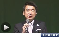 結党後初の党大会を開いた日本維新の会の橋下共同代表(テレビ東京)