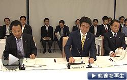 政府の経済財政諮問会議は「骨太の方針」を取りまとめた。安倍晋三首相は「再生の10年への道筋が明確に示されている」と述べた(13日夕)