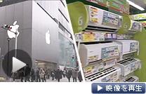 横綱は「アップル」と「節電商品」(テレビ東京)