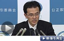 公正取引委員会による新日鉄・住金の合併認可の発表(14日)