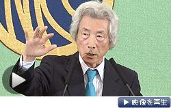 原発「即時ゼロがいい」。小泉元首相が日本記者クラブで記者会見した(12日)