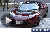テスラ・モーターズから贈られた電気自動車にトヨタの豊田章男社長が試乗