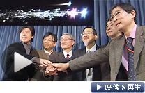 JAXAがはやぶさ回収物を小惑星イトカワの微粒子と確認した(16日、文科省)