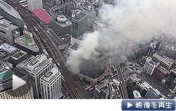 JR有楽町駅前の火災で東海道新幹線などが一時、運転を見合わせた。Uターンにも影響(3日)