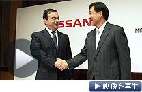 日産のゴーン社長(左)と三菱自動車の益子社長が提携強化を発表した(14日)