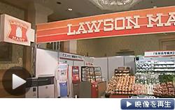 ローソン、小型スーパー「ローソンマート」の出店を発表。20日に横浜市内に1号店(テレビ東京)