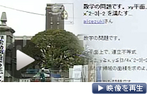 京都大などの入試問題を投稿した疑いで予備校生が逮捕された(テレビ東京)