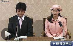 高円宮典子さま 婚約内定(テレビ東京)