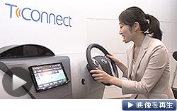 トヨタが発表した自動車向けの新情報サービス「T―Connect(ティーコネクト)」