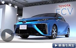 トヨタ、2014年度中に燃料電池自動車を発売。想定価格は700万円程度