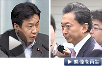 首相の退陣時期巡り対立。鳩山氏「ペテン師まがい」、枝野氏「専権事項」