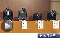 記者会見で謝罪するNTTドコモの経営陣(27日、東京・大手町)