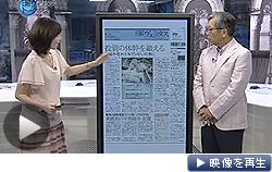 投資の体幹を鍛える。専門家と「日経ヴェリタス」編集長が解説(日経CNBC)