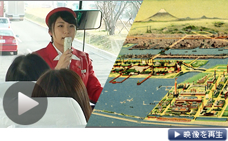 湾岸でかつて計画された「東京万博」予定地など東京の不思議スポット。バスツアーで巡ってみた