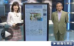 じわり広がる新たな資産運用「アジア暮らし」。専門家と日経ヴェリタス編集長が解説