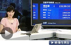 日経平均大幅反発、終値352円高の1万5130円。11日のマーケットの動きを解説(日経CNBC)